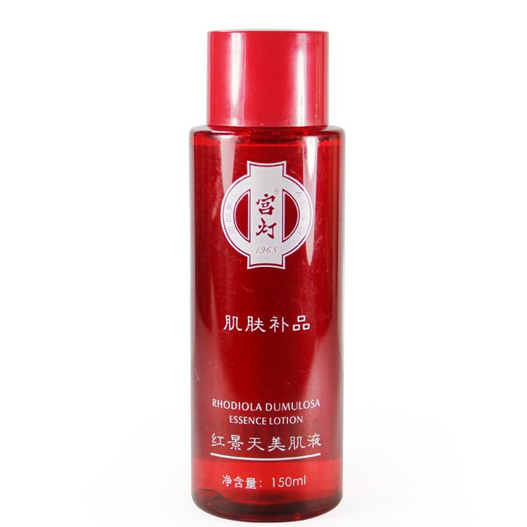 护肤正品爽肤水化妆水柔肤水 宫灯 红景天美肌液150ml 美白保湿
