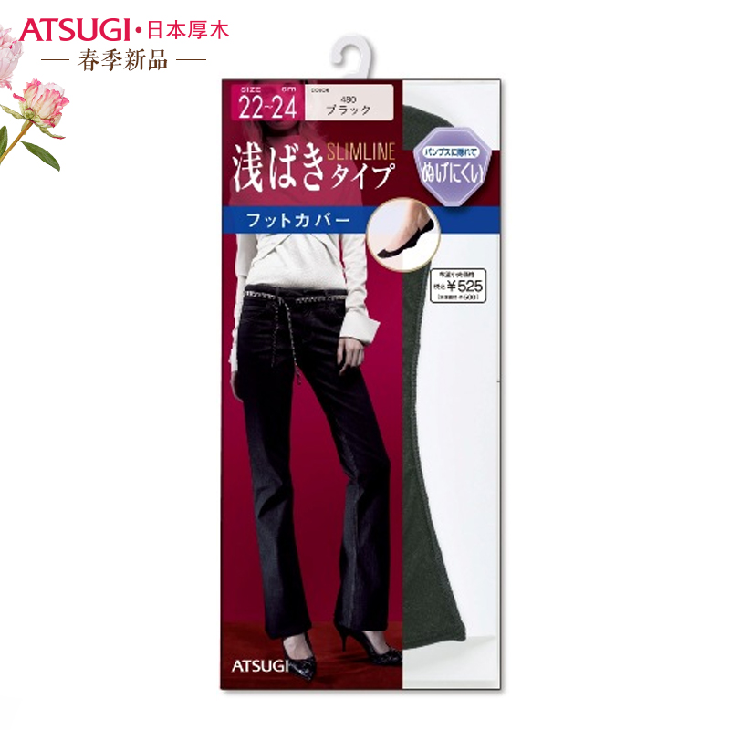 2015新品 日本厚木 ATSUGI 舒适棉质脚跟防滑防脱落 浅