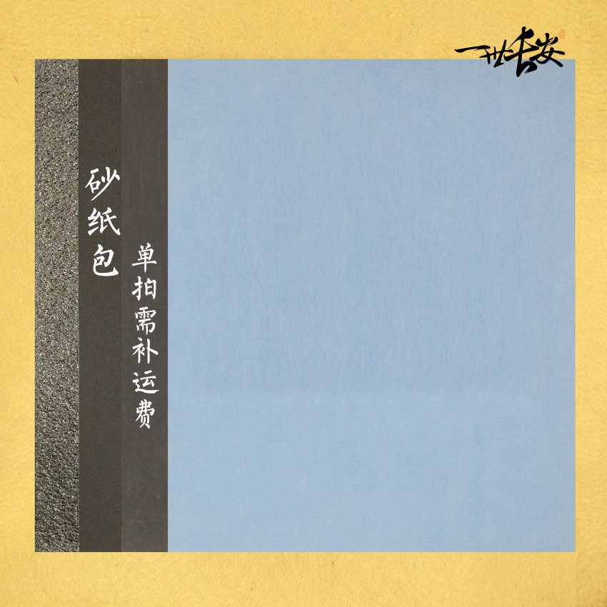 Цвет: Пакет наждачной бумаги