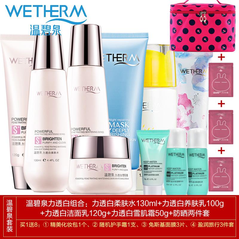鑫雅翔美容专营店_WETHERM/温碧泉品牌