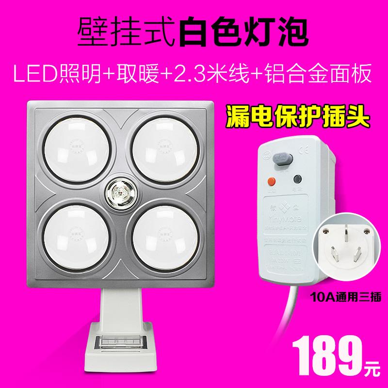 Цвет: Четыре стены белый лампочки (защита от утечки)