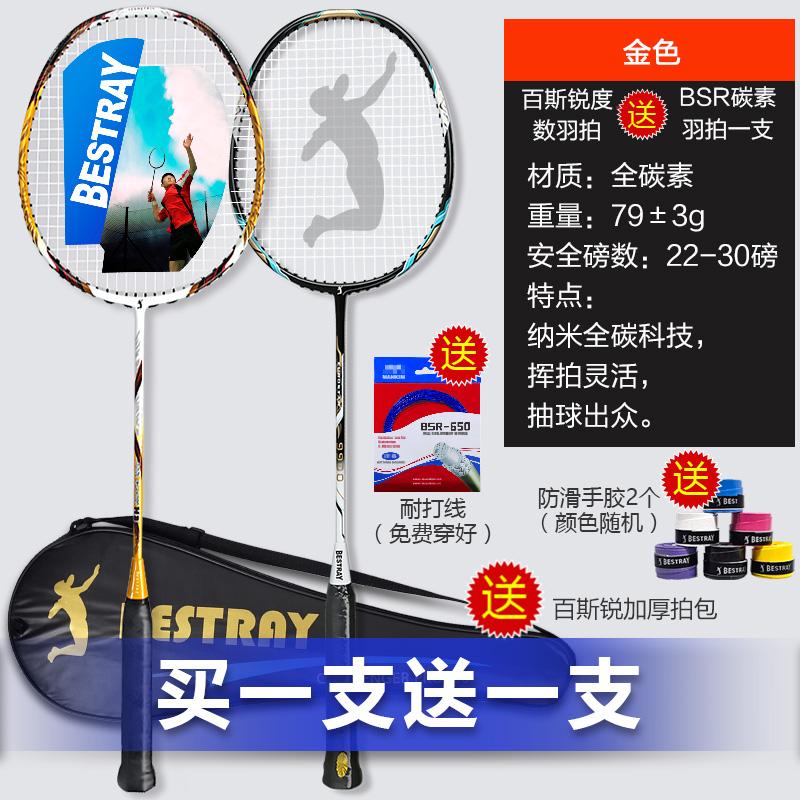 海川体育用品专营_Bestray/百斯锐品牌