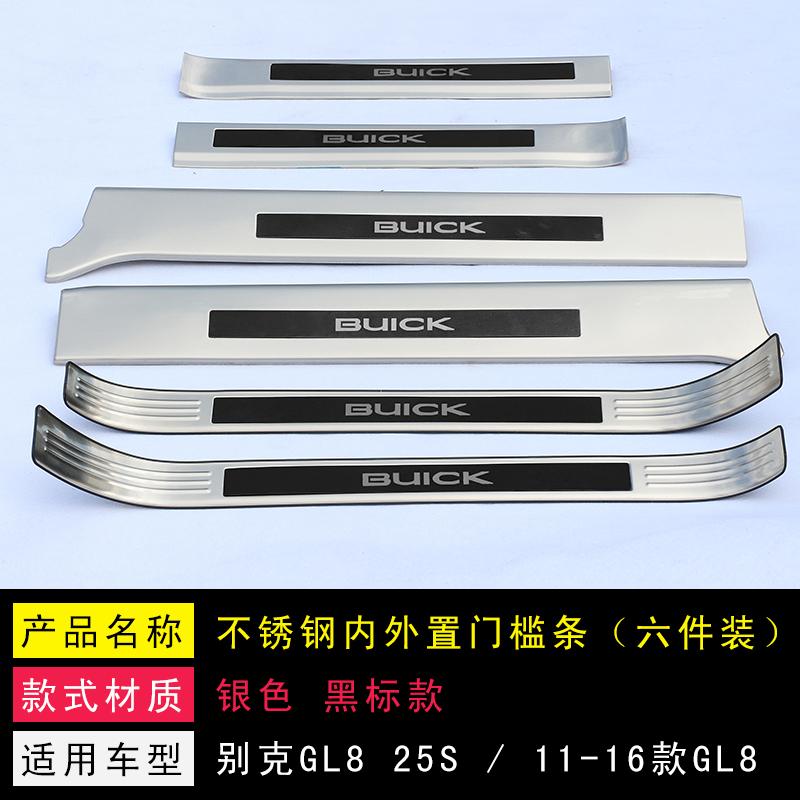 Цвет: gl8 пластичного 25С/11-16 порог полосы < низкий > и (серебристо-черный)полный пакет