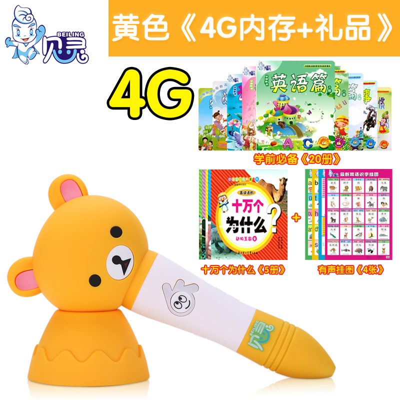 Color classification: Yellow (4g) + gift