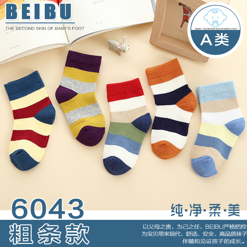 Color classification: 5 pairs 6043 buy one get one free