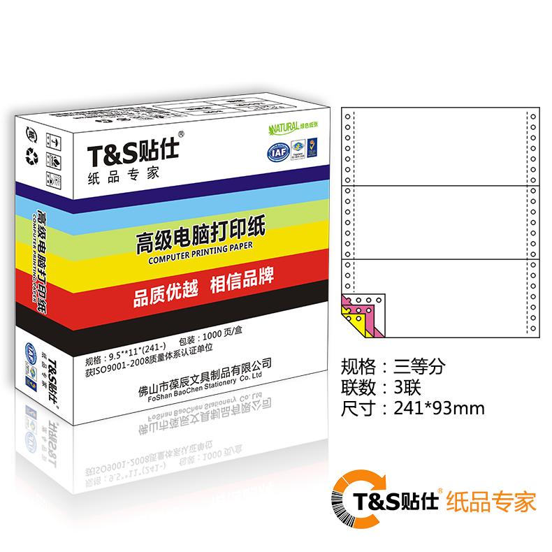 腾玖办公专营店_T&S/贴仕品牌