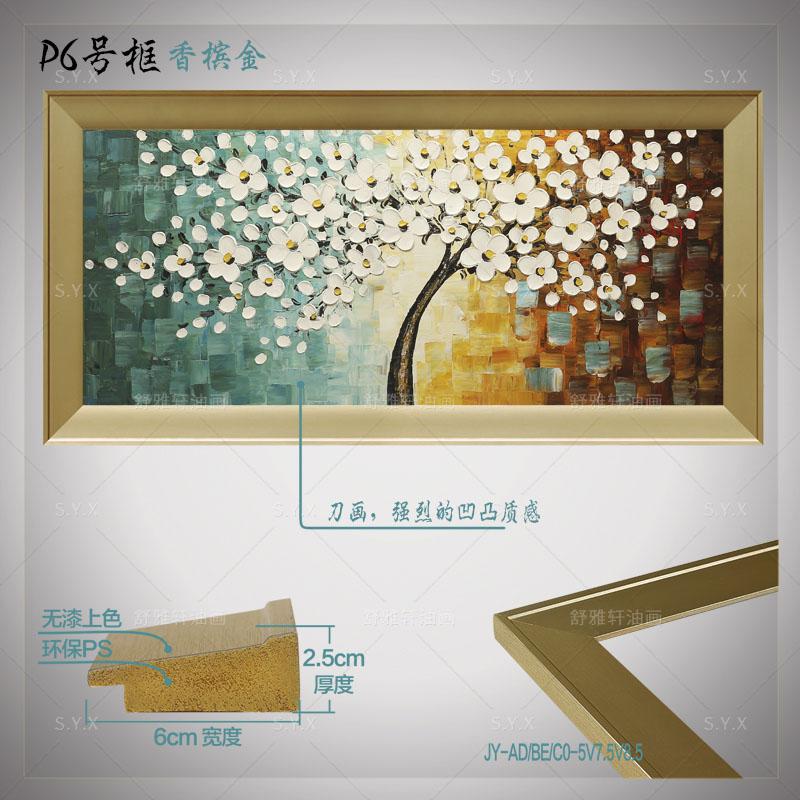装饰画现代简约抽象画横幅发财树卧室挂画壁画