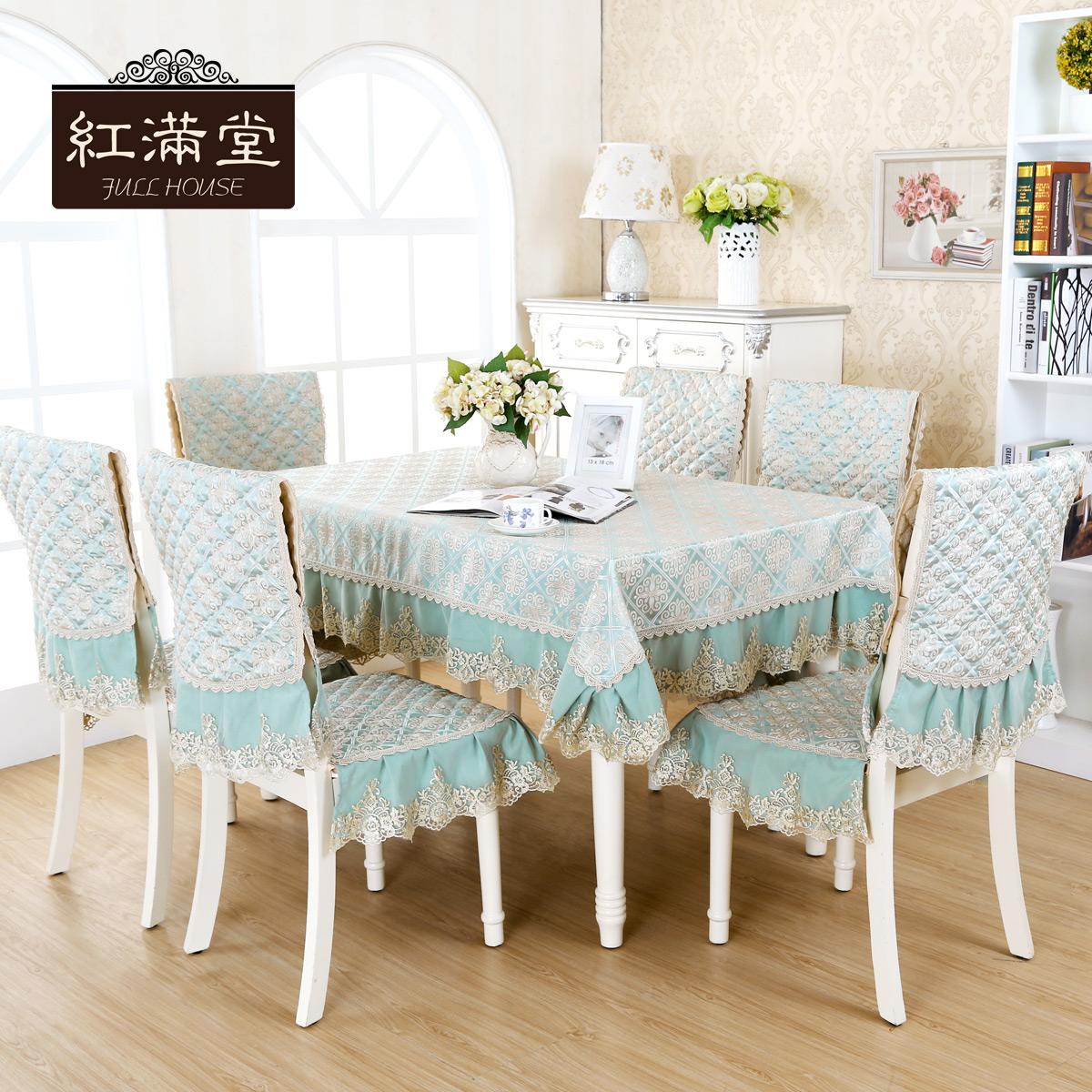 【红满堂官网】餐桌布椅套椅垫套装欧式餐椅垫茶几布