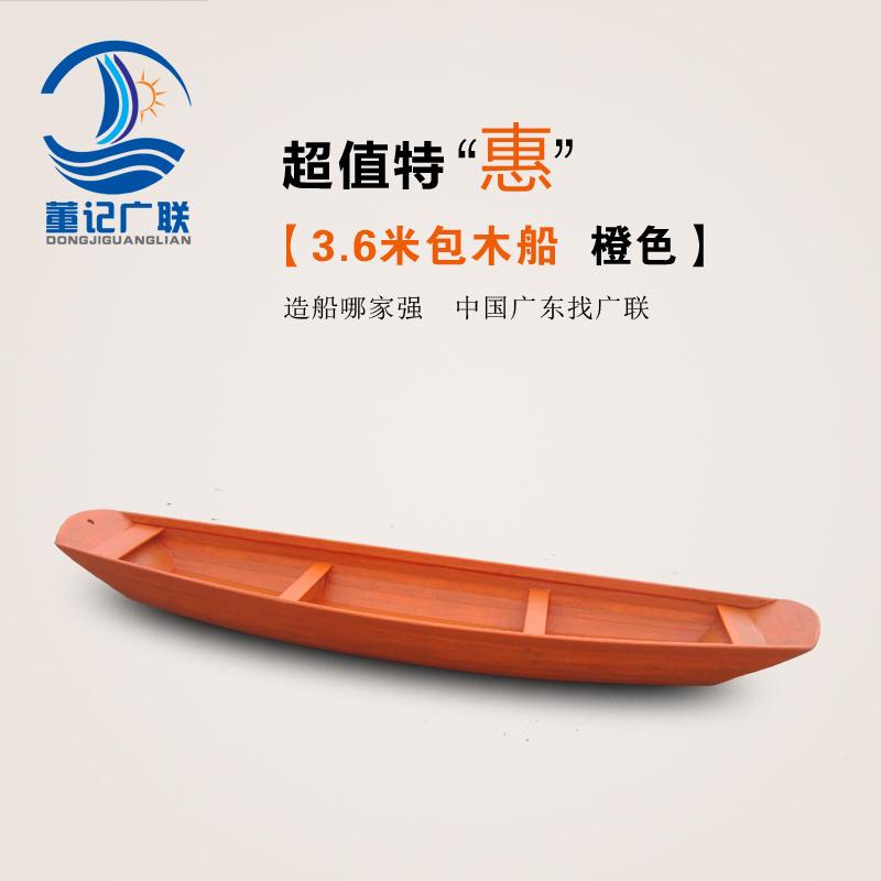 Цвет: 3.6-метровой деревянной лодке