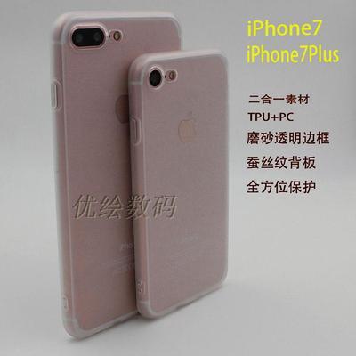 iphone7/iphone7plus手机壳蚕丝二合一保护套素材