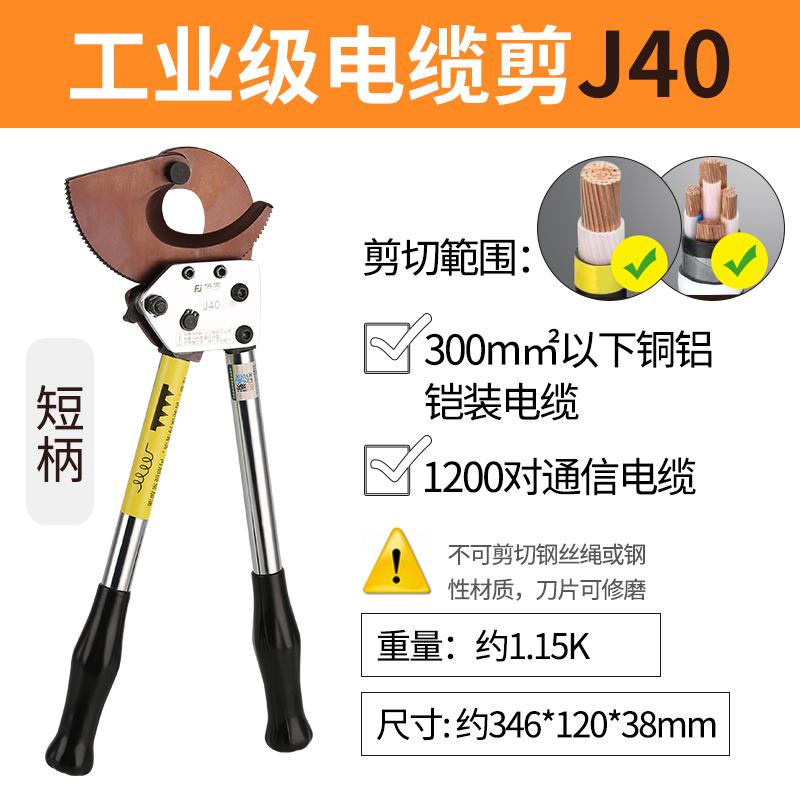 Цвет: трещотка кабельный резак j40 (упаковывать мешка)