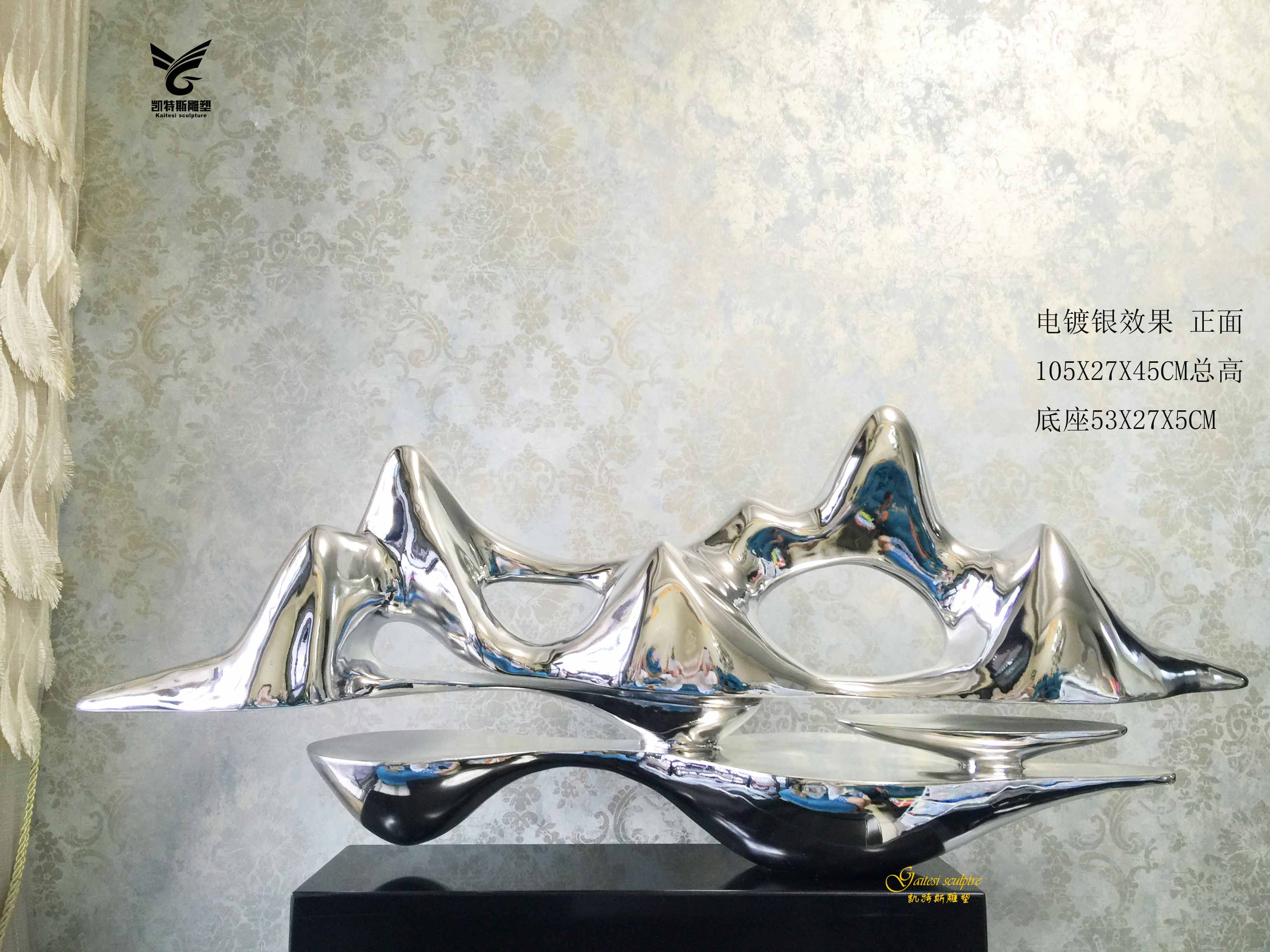 Цвет: Серебро, гальваническое 105x20x50cm