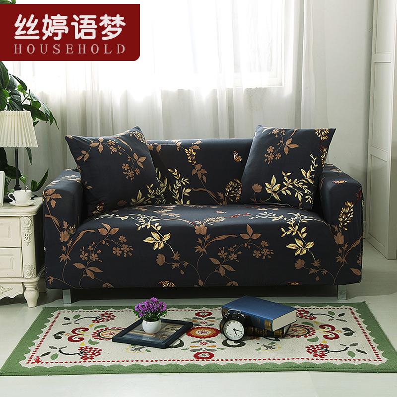 欧式全包组合弹力沙发套组合沙发罩全盖沙发垫布艺