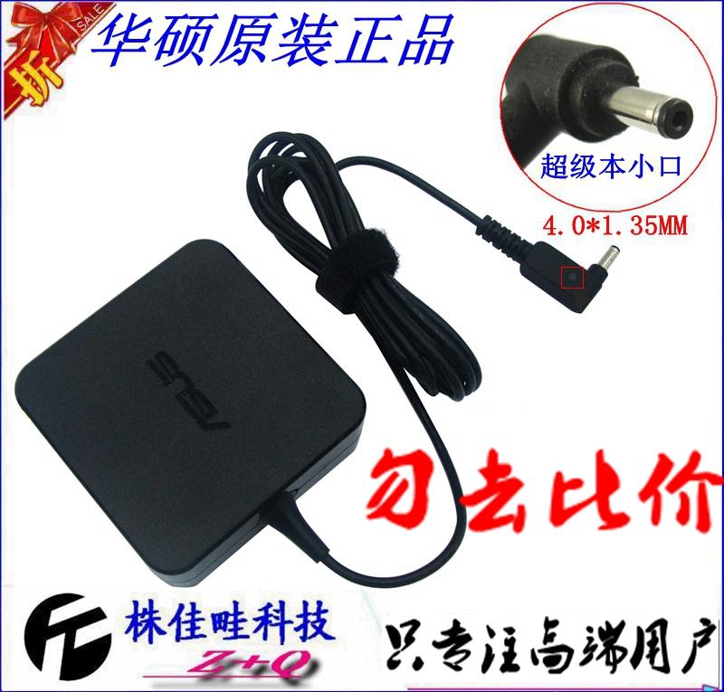 華碩超級本s200e x201e 電源適配器19v 1.75a 3.42a 充電器