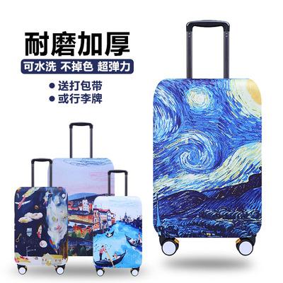 弹力加厚22寸32寸旅行箱保护套26寸耐磨箱套29寸行李箱保护套