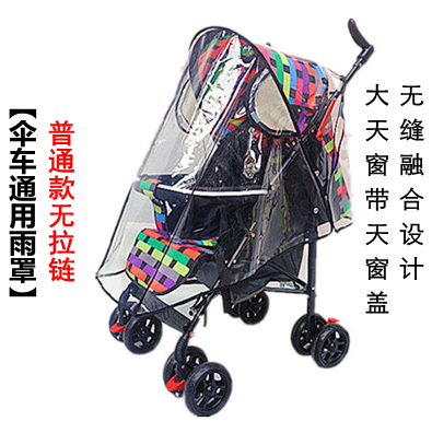 Color classification: Umbrella cars, universal rain cover ordinary no closure