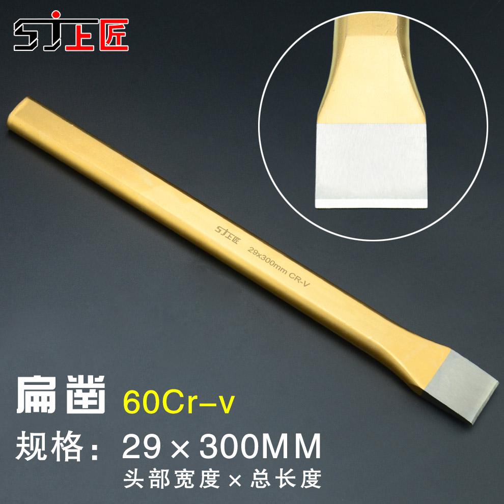 Цвет: Ремесленник зубило зубило 29x300mm [ на ]
