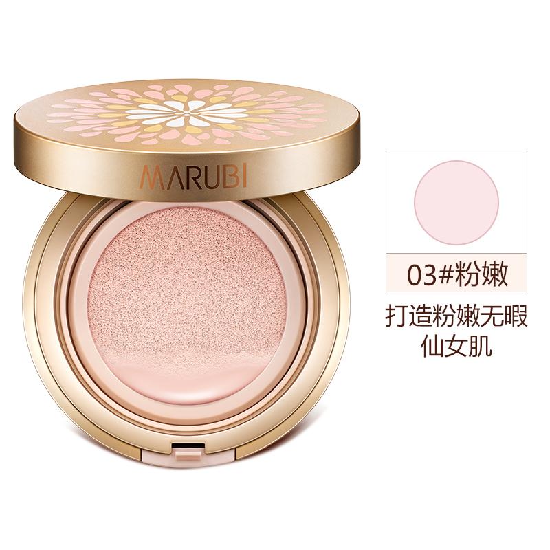 鑫三诚化妆品专营店_Marubi/丸美品牌