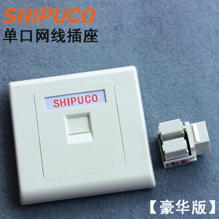 SHIPUCO network socket type 86 cables, computer socket RJ45 Panel module Deluxe Edition