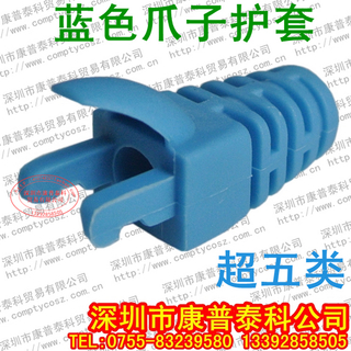 Blue Crystal head sheathed claws sheathed cable network plug network line jacket Super five pouches