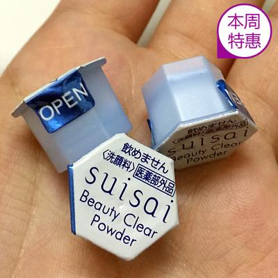 日本洁面粉嘉娜宝kanebo的粉酵素洁面洗颜粉 改善黑头粉刺 每粒4g