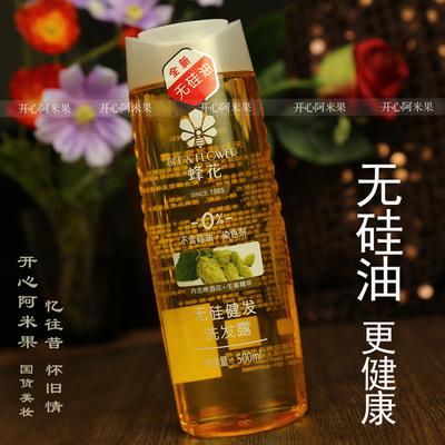 包邮 蜂花洗发水无硅油健发洗发露500ml各种发质适用含啤酒花生姜