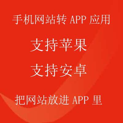 苹果界面APP生成,支持安卓、手机生成客户端手机网站开锁苹果图片