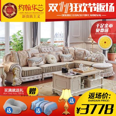 约翰华兰家居欧式布艺沙发组合转角大小户型l型客厅g