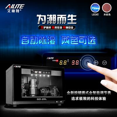 艾励特20L升防潮箱单反相机镜头干燥箱电子全自动摄影器材防潮柜