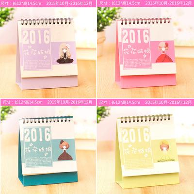 2016台历可爱韩国创意