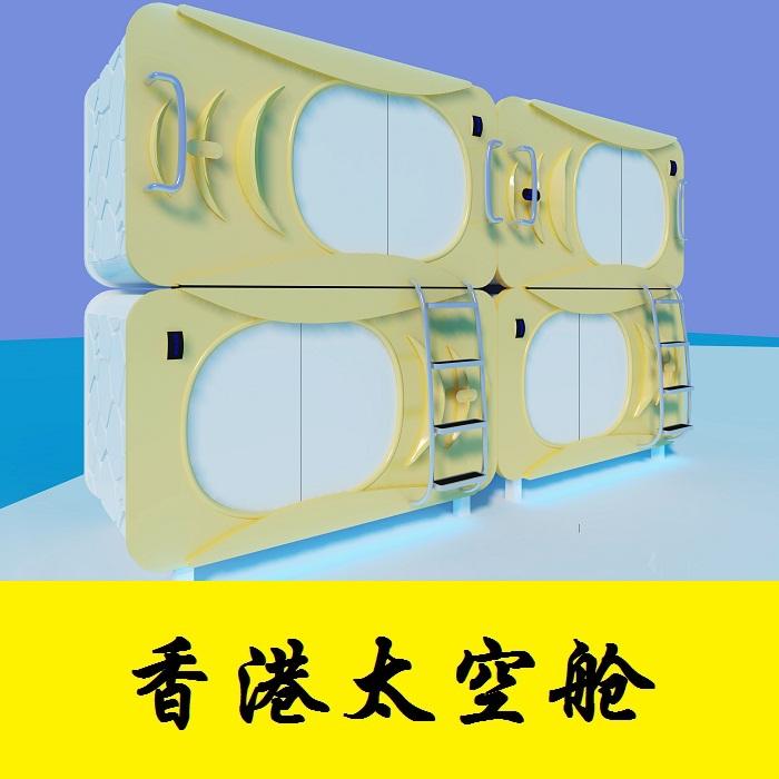 高铁头等舱床飞机头等舱床胶囊床设备太空舱月亮黄色款横舱