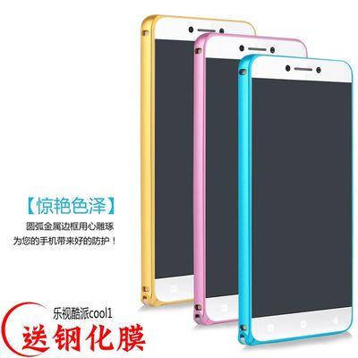 乐视酷派cool1手机壳金属边框单色圆弧海马扣保护套