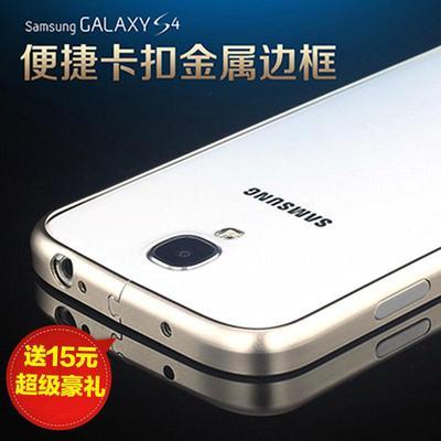 三星s4/s5手机壳s4手机套s5保护壳s5金属边框note3套