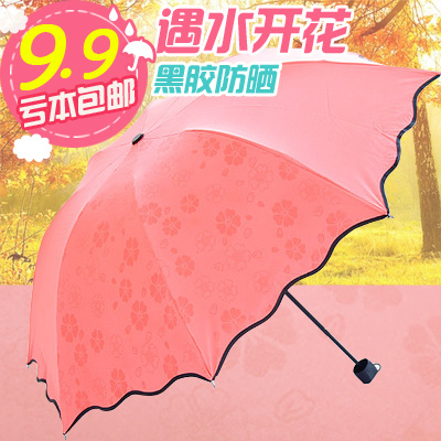 韩版创意遇水开花太阳伞