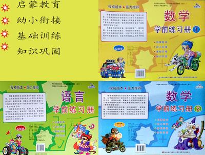 幼儿园学前语言数学练习册1