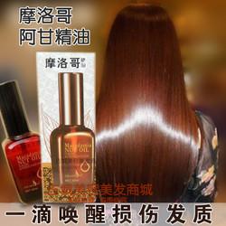 香港丝宝摩洛哥阿甘油护发精油干枯毛躁直发卷发头发护理染烫免洗
