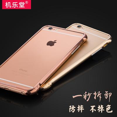 苹果6手机壳 iphone6金属边框