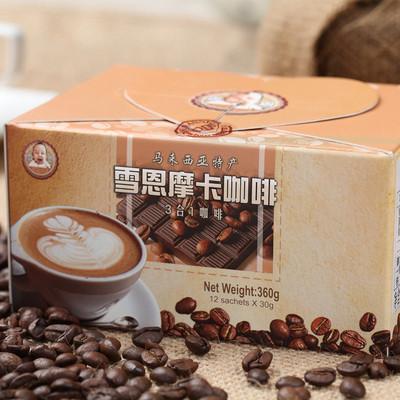 雪恩马来西亚原装进口卡布奇诺摩卡三合一速溶咖啡粉360g盒装包邮