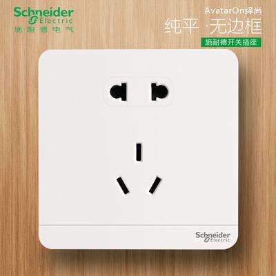 施耐德电气 二三插五孔插座墙壁电源开关插座面板10