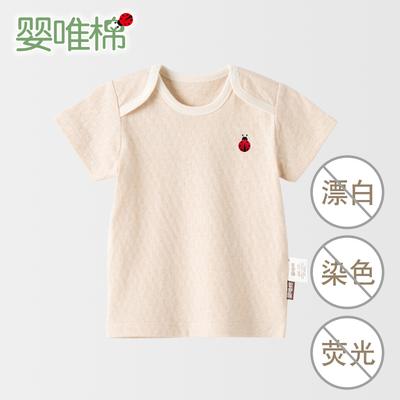 婴唯棉 婴幼儿内衣宝宝衣服夏婴儿活动肩上衣纯彩棉男女宝宝上衣
