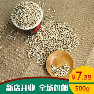 【农夫惠】新鲜小薏米仁五谷杂粮薏米仁粗粮农家自产新米500g包邮