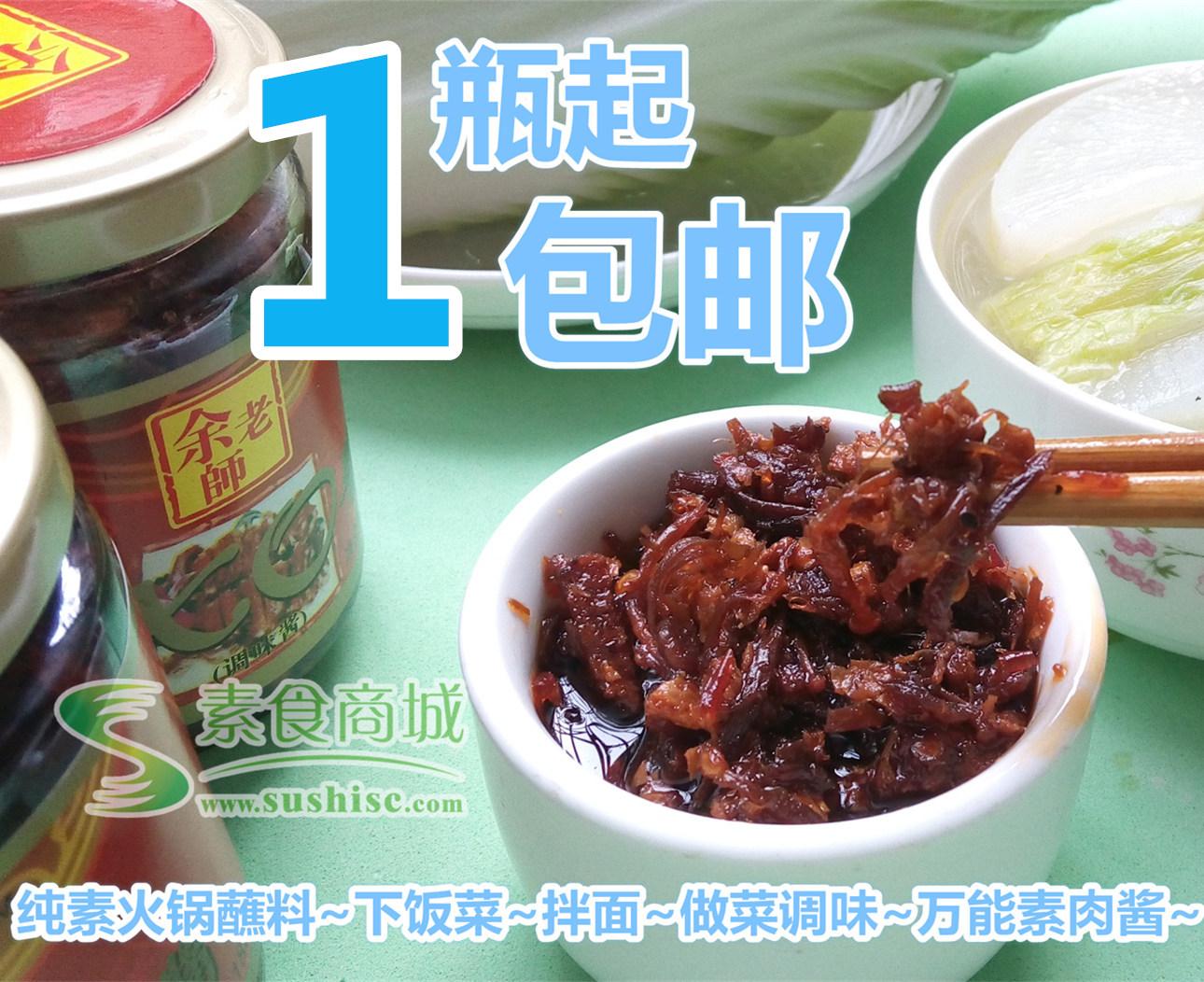 余老师极珍品素XO酱纯素食火锅蘸料火锅蘸酱素肉酱拌面饭调味酱料