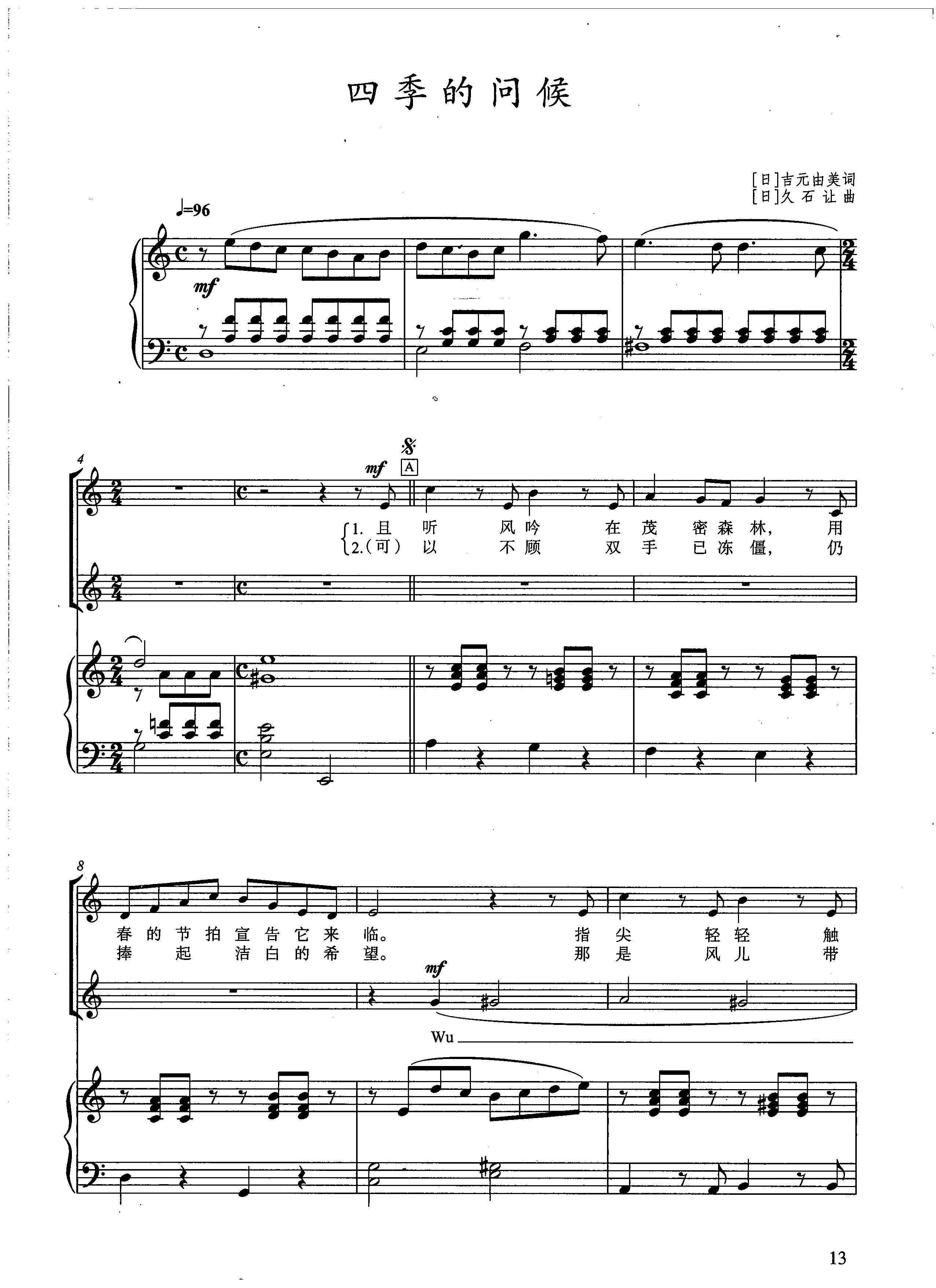 四季的问候 合唱谱 钢琴伴奏谱正谱合唱谱五线谱零售网