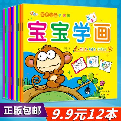 幼儿童学画画入门图画本幼儿园宝宝2-3-6岁涂色书