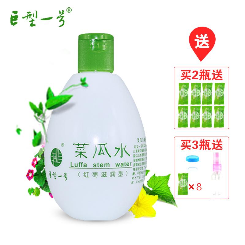 巨型一号菜瓜水320ml丝瓜水非原液化妆柔爽肤水保湿补水精华正品
