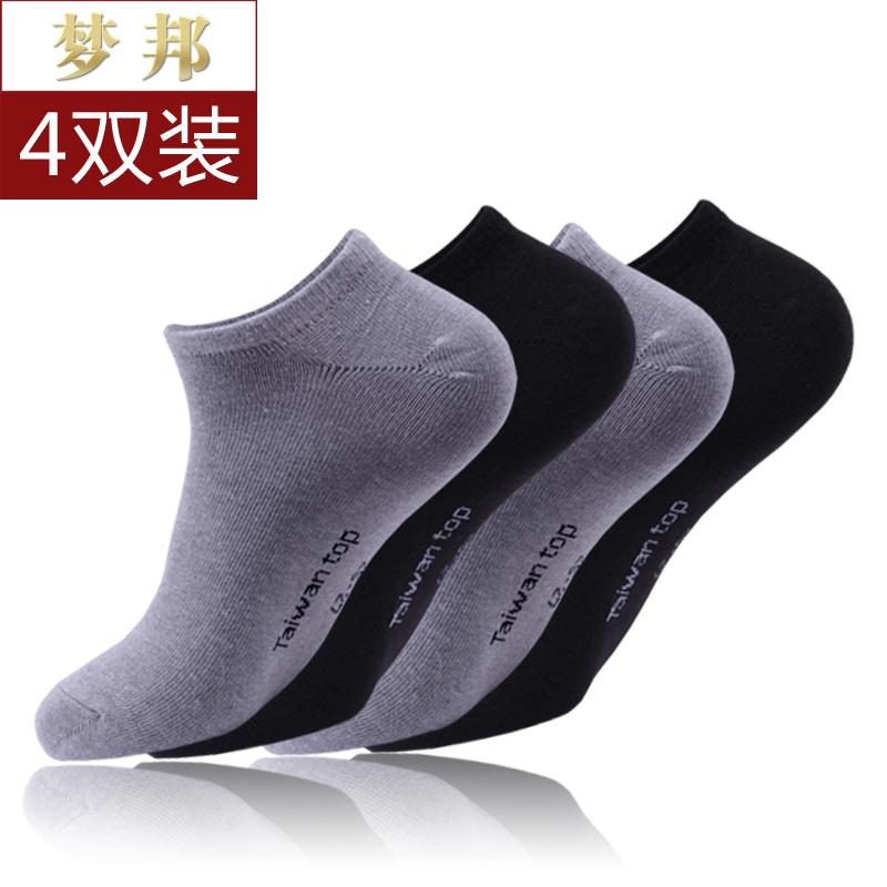 4双装 台湾进口抗菌防臭袜子男人袜纯棉船袜男袜子男士