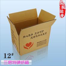 查看三层特硬12号彩色纸箱批发 快递包装纸箱小纸盒 淘宝打包彩盒定做