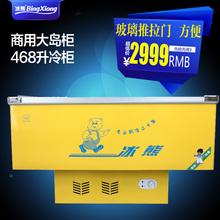 冰熊 SC/SD-468冷藏冷冻转换岛柜家用商用冰柜冷柜 速冻全国包邮