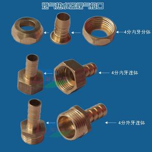 家用燃气热水器配件 液化气天然气管道气煤气接头煤气连接嘴 纯铜价