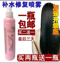 查看【天天特价】买2送1保湿营养水修复蜜静电喷雾头发精油免洗护发素